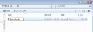 ファイル拡張子変更
