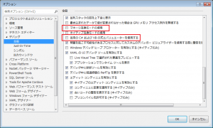 VisualStudio設定