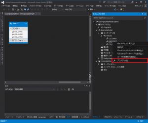 エンティティデータモデルデザイン画面プロパティ選択