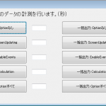 【.net】Excel出力高速化まとめ