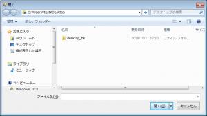 初回起動(OpenFileDialog)