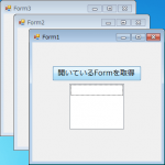 【.net】開いているForm一覧を取得する方法
