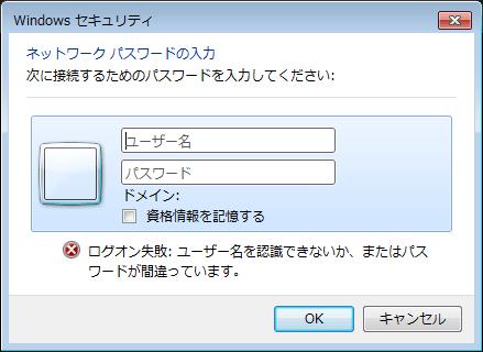 Windowsセキュリティ ユーザー認証ダイアログ