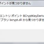 【SQL Server】LocalDBの例外と原因まとめ