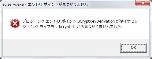 bcrypt.dllエラー