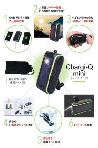 Chargi-Q mini商品画像
