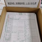 【会社にばれない?】アフィリエイトの住民税申告方法と証明書類