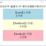 【WPF】TextBlockの垂直文字寄せ(VerticalContentAlignment)を変更する方法