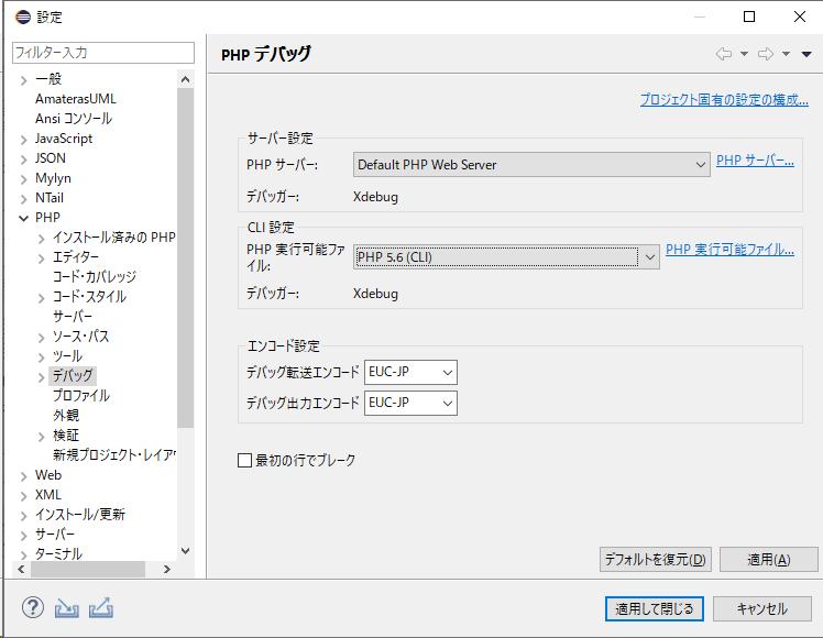 設定画面 - PHP - デバッグ