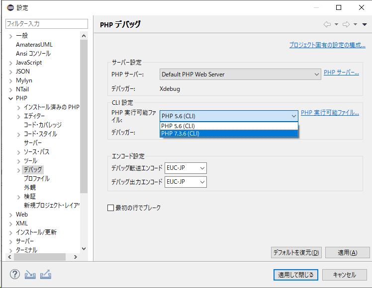 PHP実行可能ファイルの変更
