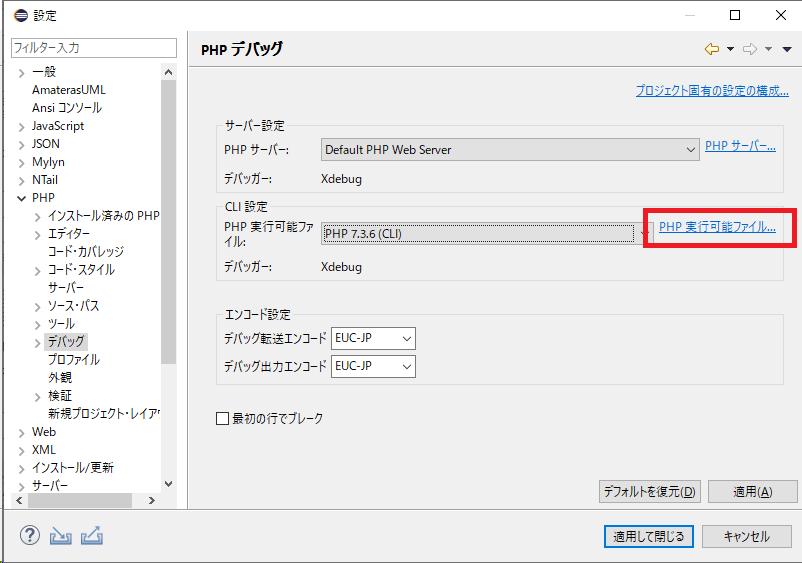 PHP実行可能ファイルをクリック