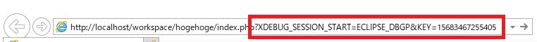 XDEBUGのURLパラメーター