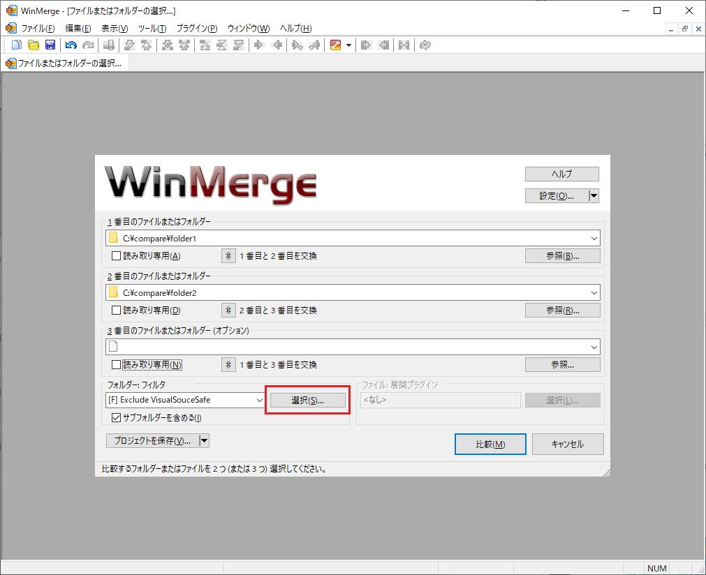 WinMergeの比較画面